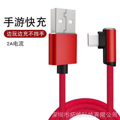 弯头手游2A快充线 适用苹果安卓TYPE-C手机数据线华为USB充电线