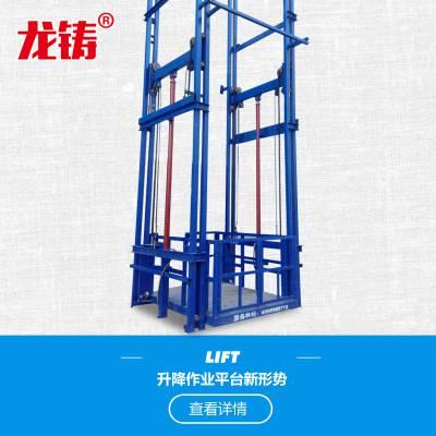 龙铸导轨升降机壁挂式导轨升降货梯 龙铸SJG导轨升降货梯