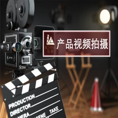 产品视频 电商主图视频 产品宣传片 专业拍摄制作公司