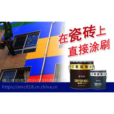 -能在瓷砖上直接涂刷的外墙漆由山东数码彩环保涂料厂家为您生产
