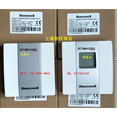 霍尼韦尔SCTHWA43SDS带显示室内温湿度传感器