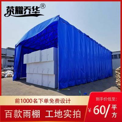 淮安厂家直销可移动式遮阳棚 仓库遮雨棚 伸缩蓬雨棚遮阳棚定制