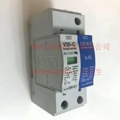 OBO V20-C/3 550V防雷单元,V20-C/4-440V浪涌保护器