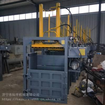 供应安徽中药材打包机 自动推包液压打包机 废旧金属压块机科宇机械