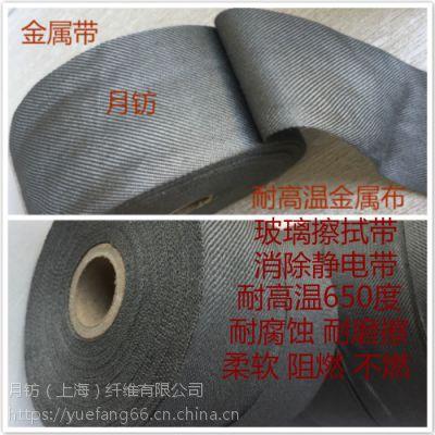 钢化玻璃盖板除污垢高温金属布,擦拭打磨用金属纤维布 耐高温辊道绳