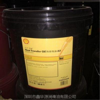 供应壳牌热美亚Shell Heat Transfer Oil S2高温导热油