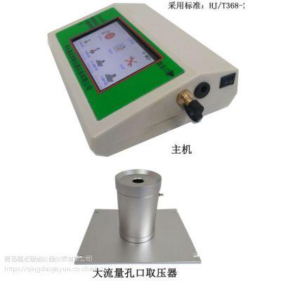 JY-A1050智能大流量孔口流量计