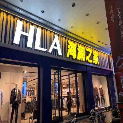 云浮HLA-海澜之家门店2.0mm乳白凸形铝单板-指导价