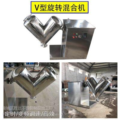 广西耐高温V型混合机易出料糖果食盐搅拌机易清洗多向混料机