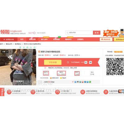 各大电商平台淘宝推广站外店铺渠道—领啦网试用平台