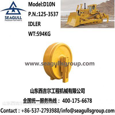专业生产卡特D10N推土机引导轮总成125-3537底盘件 四轮一带