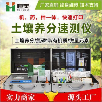 土壤养分快速检测仪_土壤养分快速检测仪_土壤养分快速检测仪