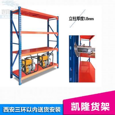 供应西安仓储货架批发中型层板货架