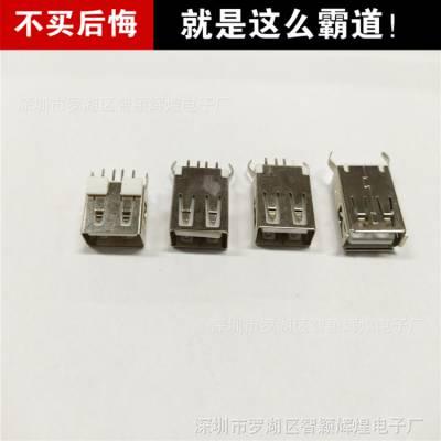 专业生产USB母座 A型母座180度10.0、13.7、15.0长usb插座