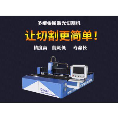 多维激光切割设备厂家教您选择金属激光切割机的原则