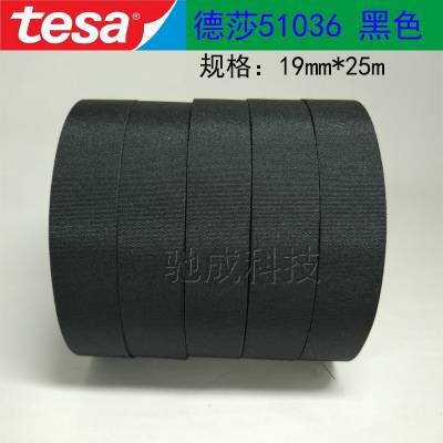 制造商 德莎TESA51036(PET布基19mm宽)耐高温发动机线束胶带
