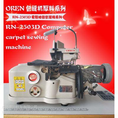 厂家热销奥玲地毯锁边机RN-2503D 工业缝纫机 床前毯包缝机