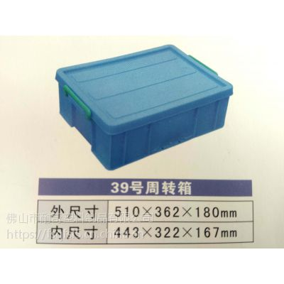 佛山塑料餐具箱/广东塑料消毒餐具箱生产厂家,广东可堆式周转箱制造商
