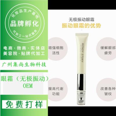 广州化妆品OEM工厂生产眼霜(无极振动眼霜)