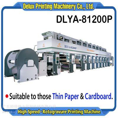 供应电子轴DLYA-81200P卡纸纸张印刷八色全自动凹版印刷机