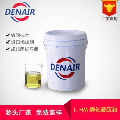 生产供应稠化液压油L-HM46# 低温环境使用-25℃宽温幅液压油牌号可选32#68#