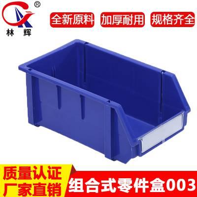 厂家直销元件盒 组合零件盒003五金收纳盒加厚组合式货架分类塑料盒 江苏林辉可定制