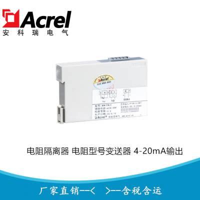电阻隔离器 电阻隔离变送器BM-R/IS 安科瑞厂家直销