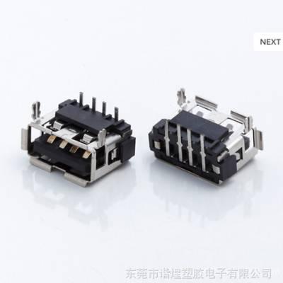 USB连接器USB短体A母座接口10.14短体90度