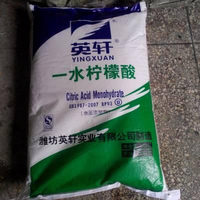厂家直销柠檬酸 北流食品工业专用柠檬酸售价是多少