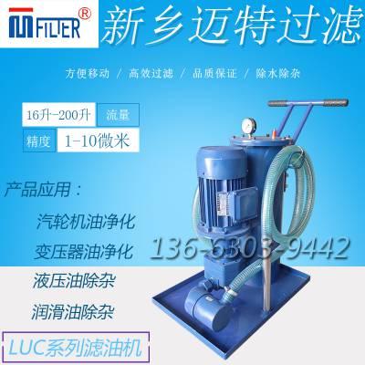 迈特LUC系列精细滤油车 LUC-16*10 LUC-40*10 LUC-63*10