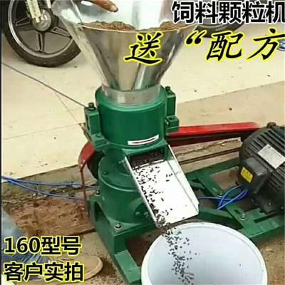 羊饲料制粒机 润华 养猪用电动颗粒机 鱼虾饲料颗粒机