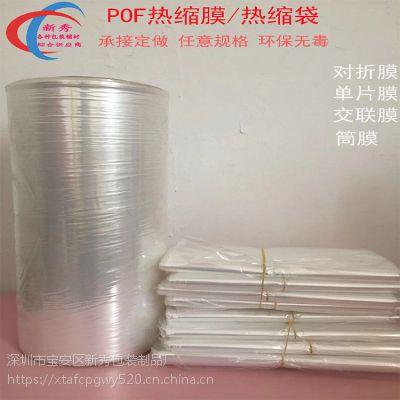 新秀厂家直销POF热收缩膜消毒毛巾餐具包装膜环保热缩袋可定做任意规格