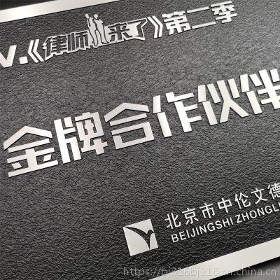 铜牌定制不锈钢标牌定做金属浮雕立体成型LOGO字北京厂家直销牌匾