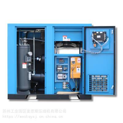 11kw螺杆压缩机 变频空压机 打气泵
