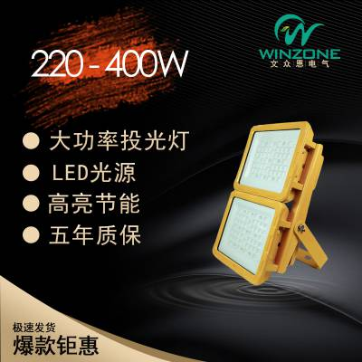 厂家直销大功率400W方形高效LED防爆投光泛光灯批发