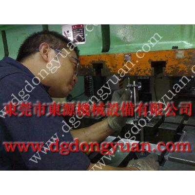 冲床维修,进口冲床高压油缸/油室维修,超负荷泵维修,过载泵维修,滑块调整电机等冲床配件
