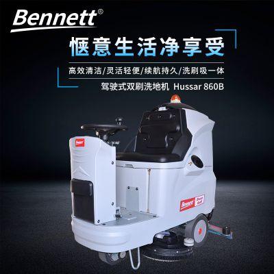 大型工厂用双刷驾驶式洗地机|贝纳特品牌全自动洗地车H860B介绍
