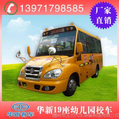 HM6570XFD5JN型一汽华新牌19座幼儿校车_一汽19座幼儿校车价格