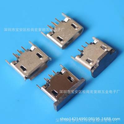 迈克5P母座直插式micro 5p 180度 立式 卷口无边 micro5P 尾插立