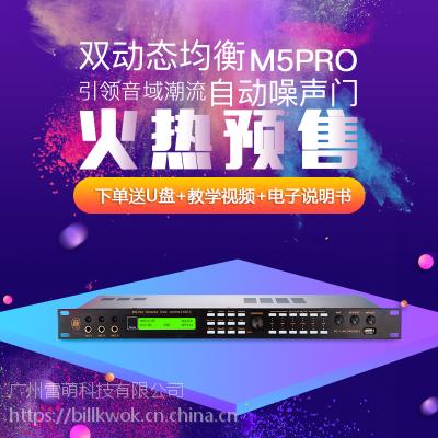 雷萌科技M5PROKTV卡啦OK前级效果器专业娱乐音频处理器