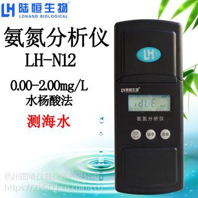 陆恒生物海水氨氮分析仪水产养殖氨氮检测仪水质余氯游离氯比色计LH-N12
