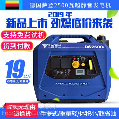 萨登低噪音2.5kw数码变频静音汽油发电机,