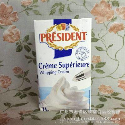 法国总统淡奶油1L 纯动物淡奶油 打发淡奶油裱花奶油烘焙原料