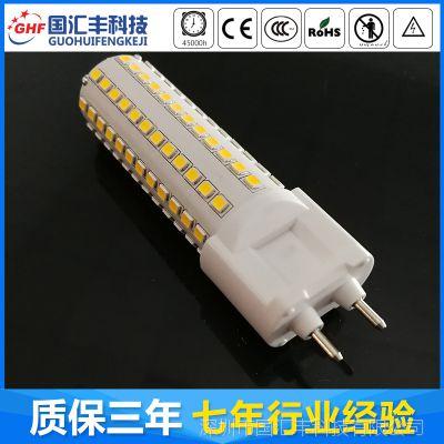 厂家直销供应led g12玉米灯10w暖白g12 led灯可做调光