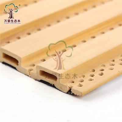 吸音板供应-温州吸音板-万景木质穿孔吸音板(查看)