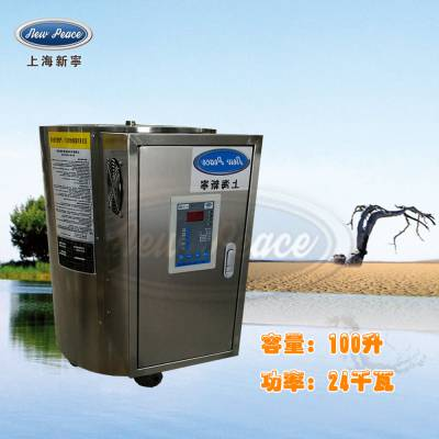 厂家销售储水式热水器容量100L功率24000w热水炉