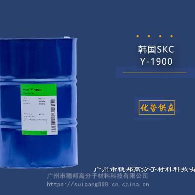 SKC聚醚多元醇Y-1900(大桶) 中国区代理