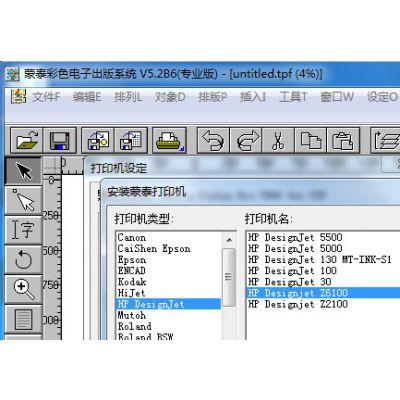 武藤1604 宇宙风 丽彩 惠普5100 Z6100 爱普生9880写真机蒙泰软件