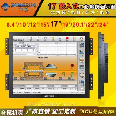 松佐SONGZUO 17寸工业显示器嵌入式工控显示器电阻电容红外触摸显示器商用1280*1024