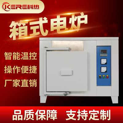 供应 箱式电阻炉 高温电炉 温度可定制 厂家直销